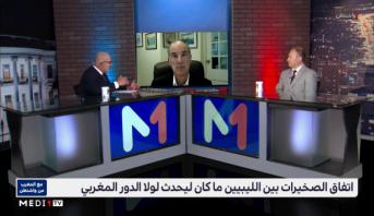 مع المغرب من واشنطن > آفاق محادثات بوزنيقة بين الأطراف المتنازعة في ليبيا