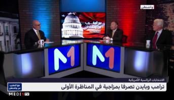 مع المغرب من واشنطن > الانتخابات الرئاسية الأميركية بين ترامب وبايدن