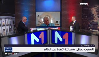 مع المغرب من واشنطن > تقرير الأمين العام للأمم المتحدة حول قضية الصحراء المغربية