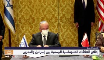 إطلاق العلاقات الدبلوماسية الرسمية بين إسرائيل والبحرين
