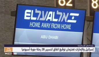إسرائيل والإمارات تعتزمان توقيع اتفاق لتسيير 28 رحلة جوية أسبوعيا