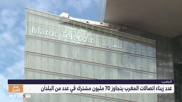 عدد زبناء اتصالات المغرب يتجاوز 70 مليون مشترك في عدد من البلدان