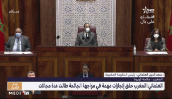 العثماني: المغرب حقق إنجازات مهمة في مواجهة الجائحة طالت عدة مجالات