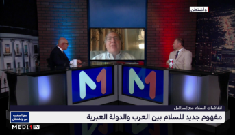 مع المغرب من واشنطن > مع المغرب من واشنطن .. العلاقات العربية الإسرائيلية