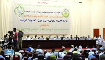 اختتام النسخة الـ 33 من المؤتمر الدولي للسيرة النبوية بنواكشوط