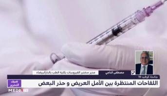 مصطفى الناجي يتحدث عن حملة التشكيك في نجاعة وسلامة اللقاح ضد فيروس كورونا