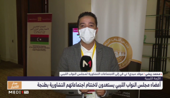 موفد ميدي1 تيفي يبرز تفاصيل الاجتماعات التشاورية لمجلس النواب الليبي
