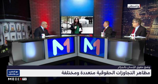 #مع_المغرب_من_واشنطن.. الوضع الحقوقي المتأزم بالجزائر