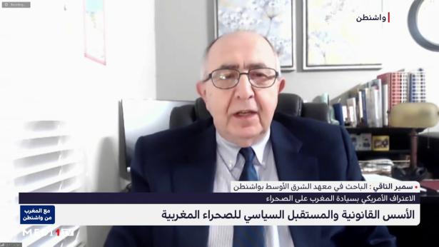التأثير القانوني للقرار الأمريكي بشأن مغربية الصحراء