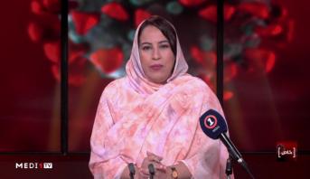 برنامج خاص > تطورات الحالة الوبائية في المملكة المغربية.. كيف نحقق التعبئة الشاملة في ظل ارتفاع عدد الإصابات والوفيات في البلاد؟