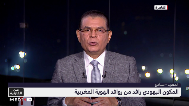 من القاهرة .. التعايش بين المسلمين واليهود في المغرب