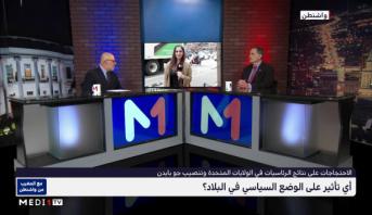 مع المغرب من واشنطن > مع المغرب من واشنطن .. سياسات ترامب ومستقبل بايدن
