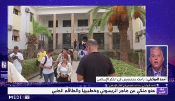 الباحث في الفكر الإسلامي أحمد البوكيلي يعلق على خبر العفو عن هاجر الريسوني