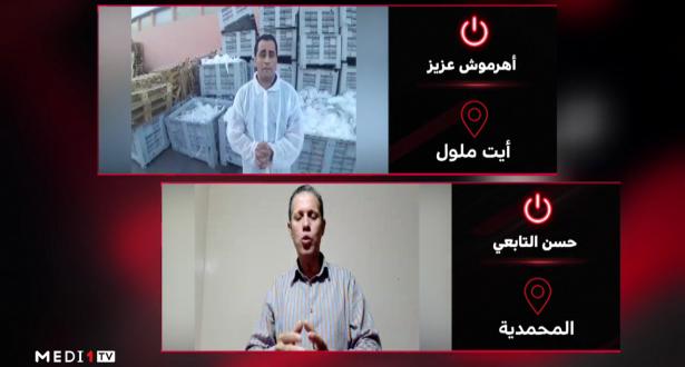 دير مشروعك .. أهرموش عزيز وحسن التابعي يقدمان مشروعيهما