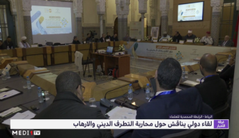 لقاء دولي يناقش حول محاربة التطرف الديني والارهاب