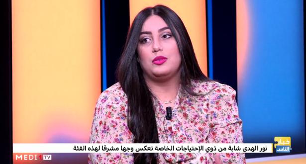 قصة مؤثرة لشابة مغربية من ذوي الاحتياجات الخاصة