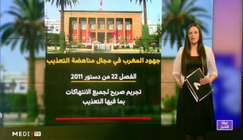 ملف .. جهود المغرب تكريس مبادئ حقوق الإنسان ومناهضة التعذيب