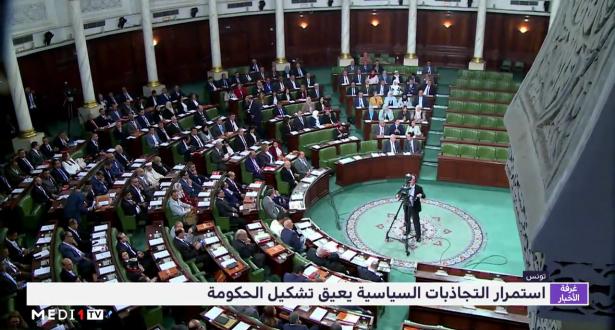 تونس .. استمرار التجاذبات السياسية يعيق تشكيل الحكومة