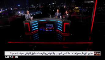 من القاهرة > من القاهرة .. المقاربة المغربية لمكافحة الإرهاب بعيون مصرية