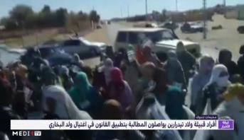 أفراد قبيلة ولاد تيدرارين يواصلون المطالبة بتطبيق القانون في اغتيال ولد البخاري