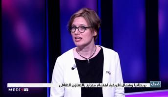 حوار مع أليسون كينغ المتحدثة بإسم الحكومة البريطانية في الشرق الأوسط وشمال افريقيا