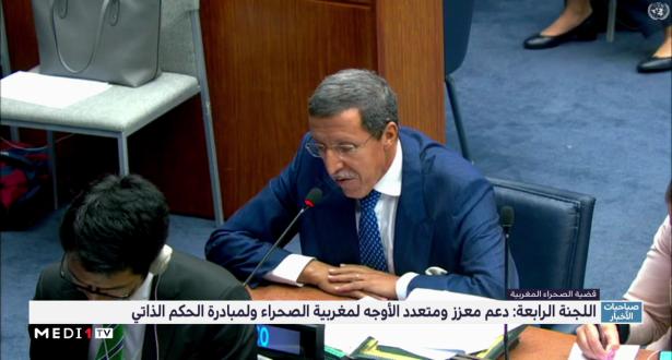 """""""زووم افريقيا"""" .. اللجنة الرابعة، دعم متعدد الأوجه لمغربية الصحراء ولمبادرة الحكم الذاتي"""