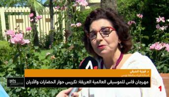 مهرجان فاس للموسيقى العريقة .. حوار مع التونسية فوزية الشرفي