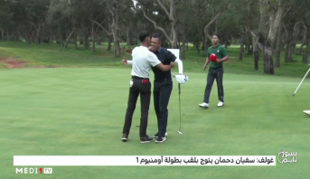 الغولف .. سفيان دحمان يتوج  بلقب بطولة أومنيوم 1