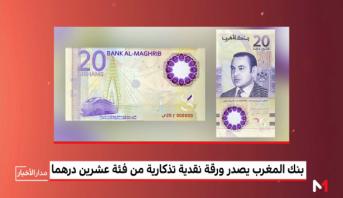 بنك المغرب يصدر ورقة نقدية تذكارية من فئة 20 درهما بمناسبة الذكرى العشرين لعيد العرش