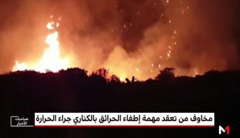 مخاوف من تعقد مهمة إطفاء الحرائق بجزر الكناري