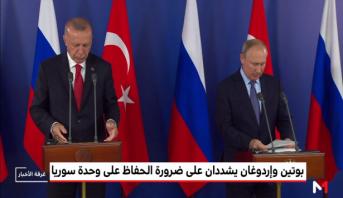 مسألة مشتركة تشغل بال بوتين وأردوغان