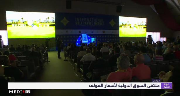 مراكش .. ملتقى السوق الدولية لأسفار الغولف
