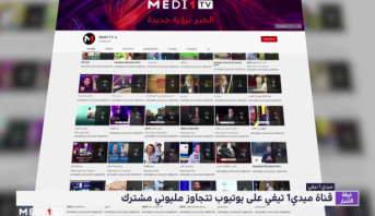 """قناة ميدي 1 تيفي على """"اليوتيوب"""" تتجاوز مليوني مشترك"""