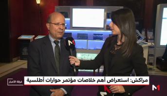 مراكش: استعراض أهم خلاصات مؤتمر حوارات أطلسية