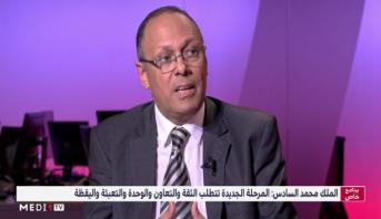 برنامج خاص > برنامج خاص .. الملك محمد السادس يفتتح الدورة الأولى للسنة التشريعية الرابعة - الجزء 1