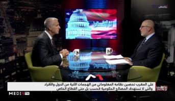 مع المغرب من واشنطن > #مع_المغرب_من_واشنطن ..التكنولوجيا وتحديات الأمن المعلوماتي