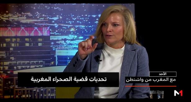 يسلط برنامج مع المغرب من واشنطن الضوء، على تحديات قضية الصحراء المغربية في حلقة جديدة ترقبوها الأحد 23.05