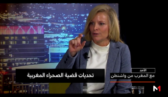 مع المغرب من واشنطن > يسلط برنامج مع المغرب من واشنطن الضوء، على تحديات قضية الصحراء المغربية في حلقة جديدة ترقبوها الأحد 23.05