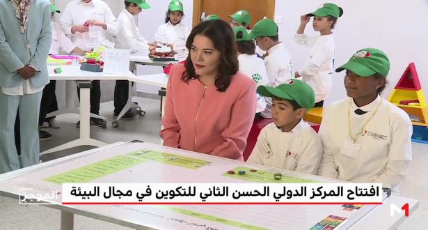 الأميرة للا حسناء تترأس ببوقنادل حفل افتتاح المركز الدولي الحسن الثاني للتكوين في مجال البيئة
