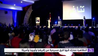 طنجة .. فعاليات المهرجان الدولي للمسرح الجامعي