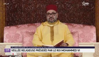 Veillée religieuse présidée par le Roi Mohammed VI