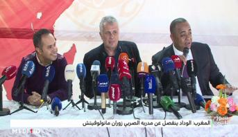 بعد الانفصال بالتراضي.. تصريحات الناصري وزوران خلال ندوة صحفية للوداد