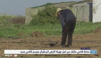 """""""المغرب الأخضر"""" .. نشاط فلاحي مكثف لتهيئة التربة لاستقبال موسم فلاحي جديد"""