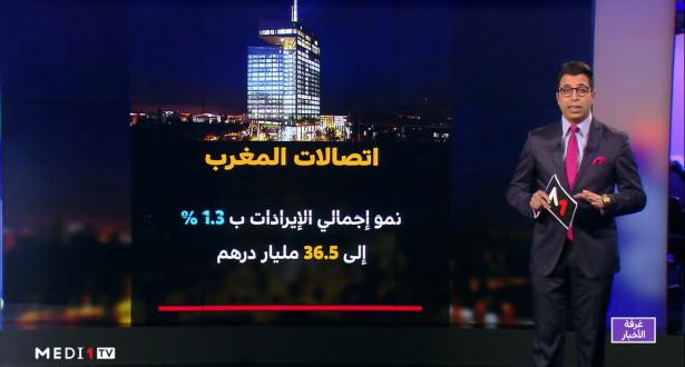 ملف .. اتصالات المغرب تؤكد الريادة