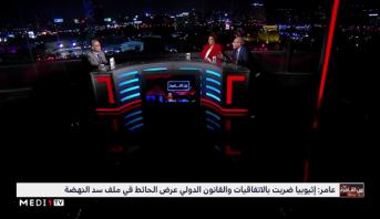 من القاهرة > من القاهرة..  أبعاد وتداعيات أزمة سد النهضة بين مصر وإثيوبيا