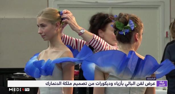عرض لفن البالي بأزياء وديكورات من تصميم ملكة الدنمارك
