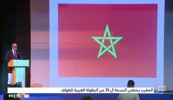 المغرب يحتضن النسخة الـ39 من البطولة العربية للغولف