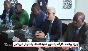 وزراء الرياضة الأفارقة والاتحاد الإفريقي يعربون عن امتنانهم للملك محمد السادس