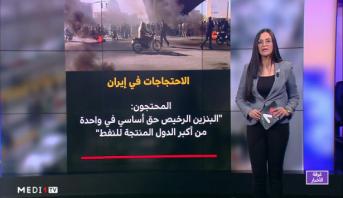 شاشة تفاعلية .. معطيات حول  الاحتجاجات في إيران