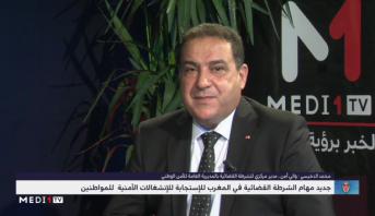حوار مع محمد الدخيسي والي الأمن، مدير الشرطة القضائية حول تدخلات الأمن المواكبة لتطور الجريمة